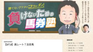 競馬予想サイトカマシ田中充興~負けないための馬券塾Blog