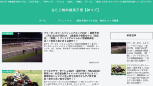 競馬予想サイト 当たる無料競馬予想【神ログ】 口コミ 評判 比較