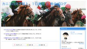 競馬予想サイトカニコロの下剋上、1口馬主と株のブログ