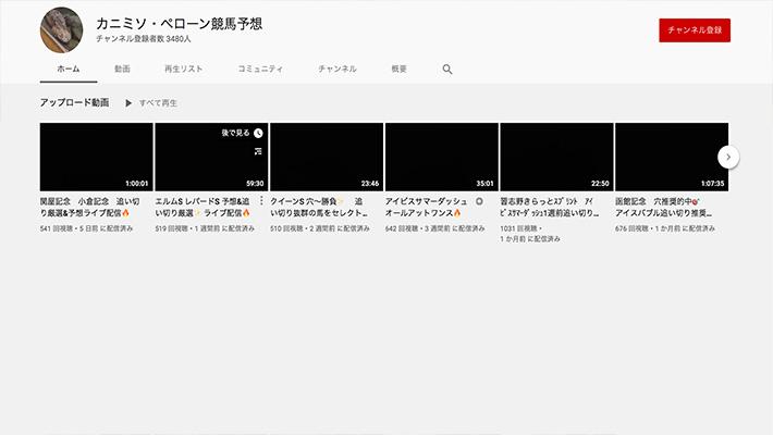 競馬予想サイトカニミソ・ペローン競馬予想 YouTube