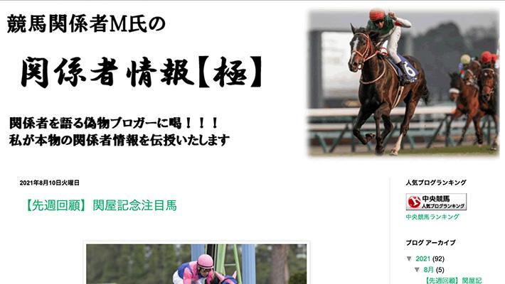 競馬予想サイト関係者情報【極】