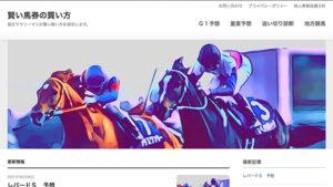 競馬予想サイト賢い馬券の買い方