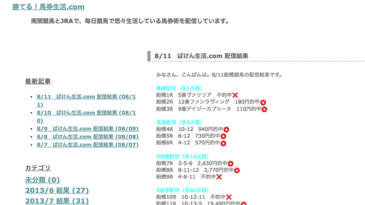 競馬予想サイト勝てる!馬券生活.com