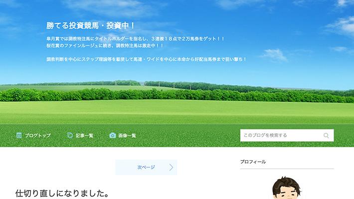 競馬予想サイト勝てる投資競馬・投資中!