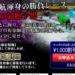競艇・ボートレス予想サイト川崎航渾身の勝負レース予想