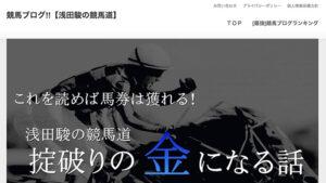 競馬予想サイト競馬ブログ!!【浅田駿の競馬道】