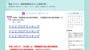 競馬予想サイト競馬ブラスト〜関係者情報を生かした競馬予想〜