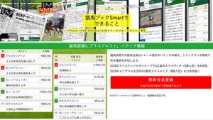 競馬予想サイト 競馬ブックSmartでできること 口コミ 評判 比較