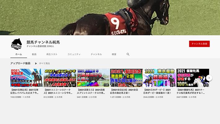 競馬予想サイト競馬チャンネル純馬 YouTube