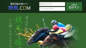 競馬予想サイト 競馬.COM