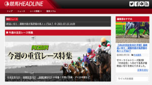 競馬予想サイト 競馬ヘッドライン( 競馬HEADLINE ) 口コミ 評判 比較