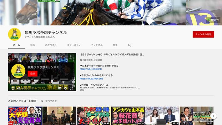 競馬予想サイト競馬ラボ予想チャンネル YouTube