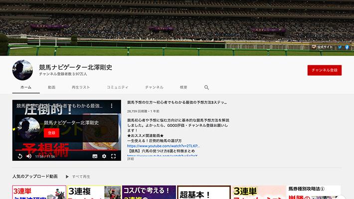 競馬予想サイト競馬ナビゲーター北澤剛史 YouTube