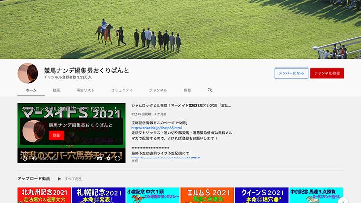 競馬予想サイト競馬ナンデ編集長おくりばんと YouTube