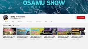 競馬予想サイト【競馬】オサムSHOW YouTube