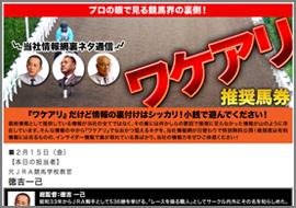 競馬セブン情報網裏ネタ通信「ワケアリ推奨馬券」