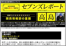 東西情報網【週末裏ネタ報告】セブンズレポート