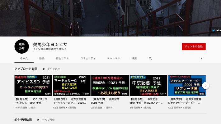 競馬予想サイト 競馬少年ヨシヒサ 口コミ 評判 比較