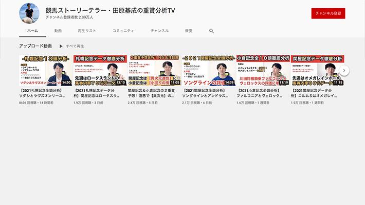 競馬予想サイト競馬ストーリーテラー・田原基成の重賞分析TV YouTube
