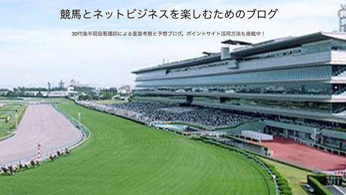 競馬予想サイト競馬とネットビジネスを楽しむためのブログ