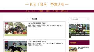 競馬予想サイトKEIBA予想メモ