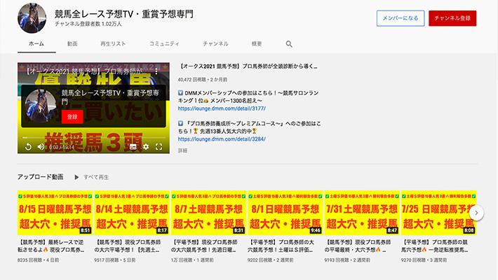 競馬予想サイト競馬全レース予想TV・重賞予想専門 YouTube