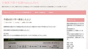 競馬予想サイト☆競馬で悠々自適HappyLife☆