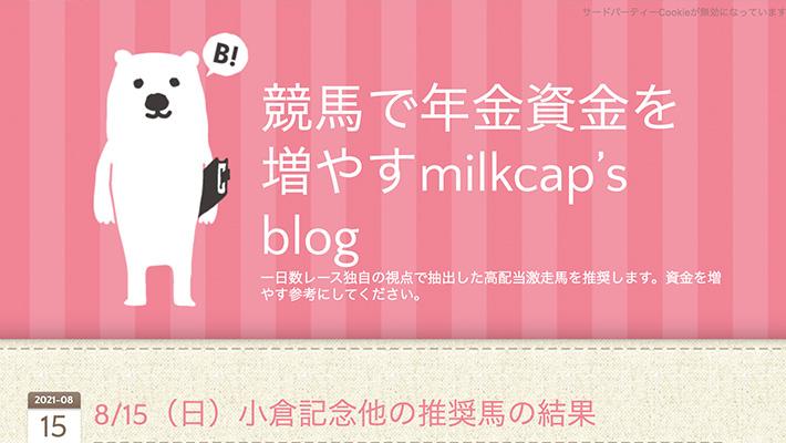 競馬予想サイト競馬で年金資金を増やすmilkcap's blog