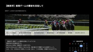 競馬予想サイト【競馬学】推理ゲームの覇者を目指して