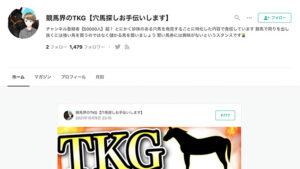 競馬界のTKGは悪徳or詐欺?口コミ評判、検証内容、サイト情報まとめ