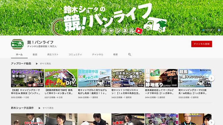 競馬予想サイト 競!バンライフ YouTube