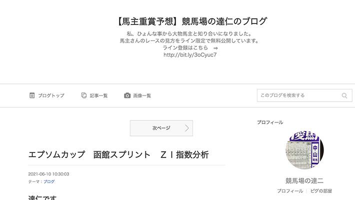 競馬予想サイト【馬主重賞予想】競馬場の達仁のブログ
