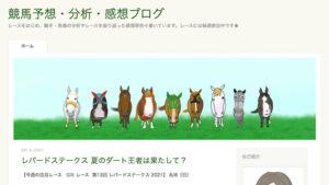競馬予想サイト競馬予想・分析・感想ブログ