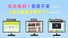 完全無料!登録不要で使える人気の競馬予想サイトを紹介!