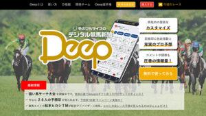 競馬予想サイト手のひらサイズのデジタル競馬新聞Deep