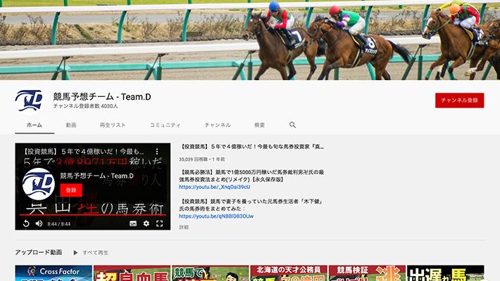競馬予想サイト競馬予想チーム - Team.D YouTube