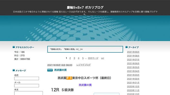 競輪予想サイト慶輪9×8×7ポカリブログ