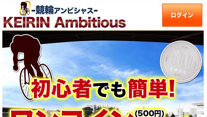 競輪予想サイト競輪アンビシャス( KEIRIN Ambaitious )