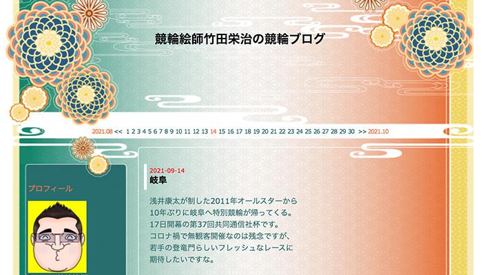 競輪予想サイト競輪絵師竹田栄治の競輪ブログ