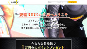 競輪予想サイト競輪RIDE