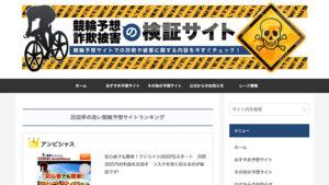 競輪予想サイト競輪予想の詐欺被害検証サイト
