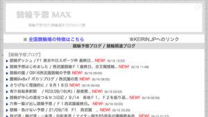 競輪予想サイト競輪予想マックス( 競輪予想MAX )