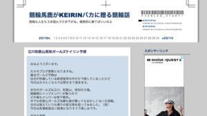 競輪予想サイト競輪馬鹿がKEIRINバカに贈る競輪話