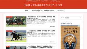 競馬予想サイト【血統】火下遊の競馬予想ブログ【データ分析】