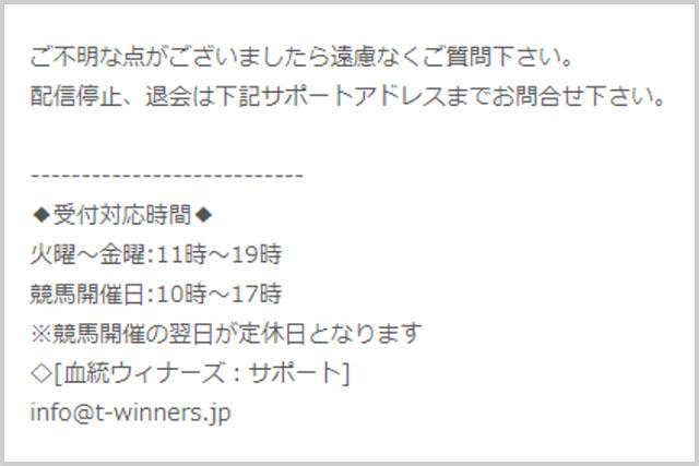 血統ウィナーズ(血統WINNERS)から送られてくるメールマガジン