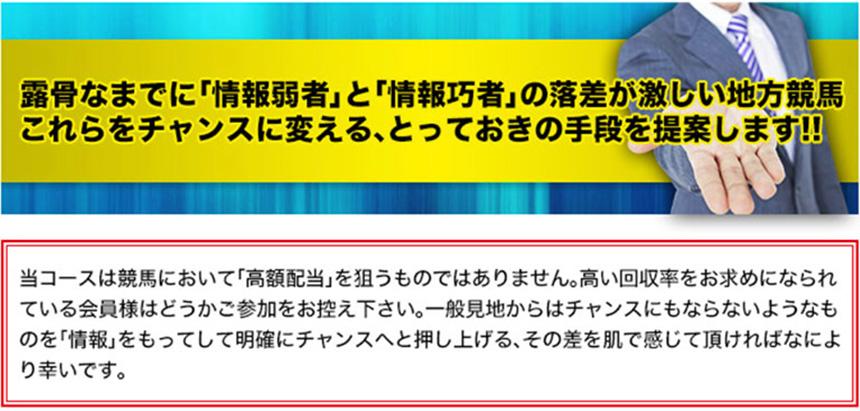砂の帝王~平日地方競馬重賞~
