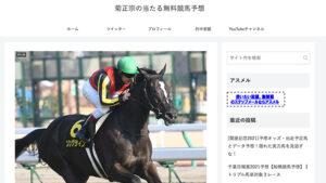 競馬予想サイト菊正宗の当たる無料競馬予想