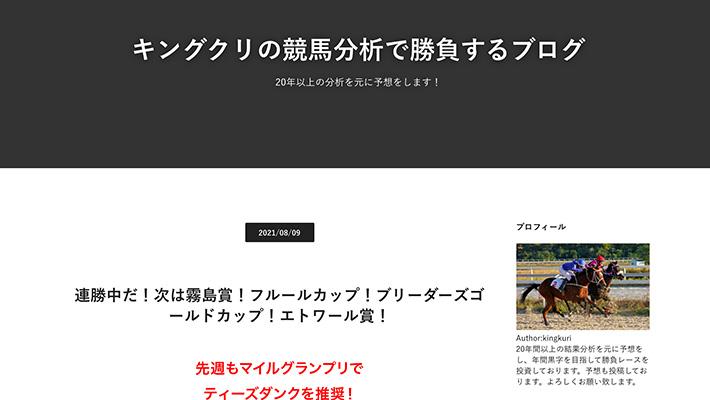 競馬予想サイトキングクリの競馬分析で勝負するブログ