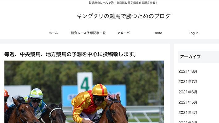 競馬予想サイトキングクリの競馬で勝つためのブログ