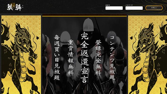 競馬予想サイト 騏驎(きりん)